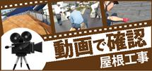 熊本市、上益城郡益城町、菊池郡菊陽町やその周辺のエリア、その他地域の屋根工事を動画で確認