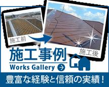熊本市、上益城郡益城町、菊池郡菊陽町やその周辺のエリア、その他地域の施工事例