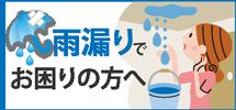 熊本市、上益城郡益城町、菊池郡菊陽町やその周辺エリアで雨漏りでお困りの方へ