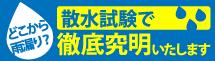 熊本市、上益城郡益城町、菊池郡菊陽町やその周辺エリアの雨漏り対策、散水試験もお任せください