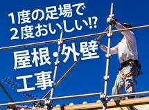 街の屋根やさん熊本店では足場の有効活用をお勧めします