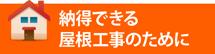 熊本市、上益城郡益城町、菊池郡菊陽町やその周辺エリアで納得できる屋根工事のために