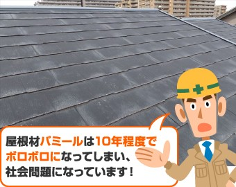 屋根材パミールは10年程度でボロボロになってしまい、社会問題になっています