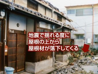 地震で瓦が崩落した屋根
