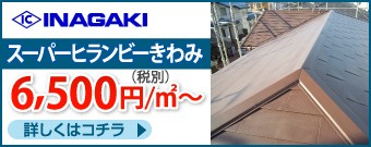 稲垣スーパーヒランビーきわみ6500円/㎡~