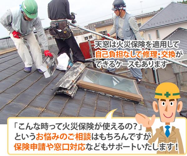 天窓は火災保険適用で自己負担なしで修理・交換できるケースがあります