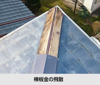 屋根の不具合 棟板金の飛散