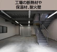 アスベストが加工された製品 工場の断熱材・保温材・耐火壁