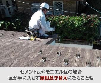 セメント瓦やモニエル瓦は屋根葺き替えになる場合もあります