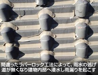 コーキング材で固定された瓦屋根