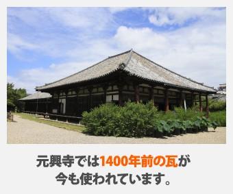元興寺では1400年前の瓦が 今も使われています。