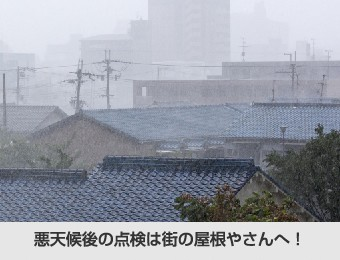 悪天候後に晒される陸屋根