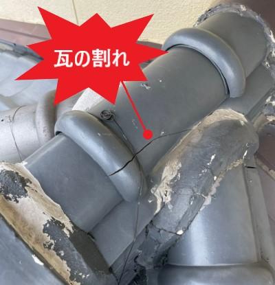 セメント瓦の割れ 中古物件の点検