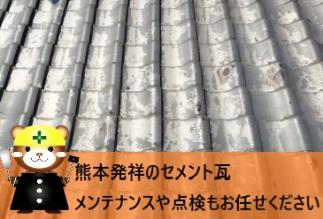 熊本市南区で購入した中古住宅を調査するとセメント瓦各所に問題が!