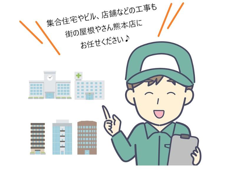 集合住宅やビル、店舗などの工事も街の屋根やさん熊本店へ
