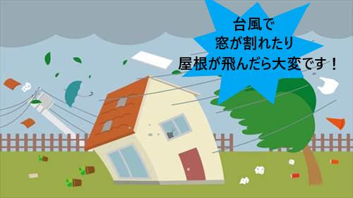 台風被害 イラスト
