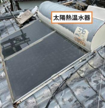 太陽熱温水器 撤去希望 熊本