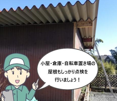 折板屋根のメンテナンスも行いましょう