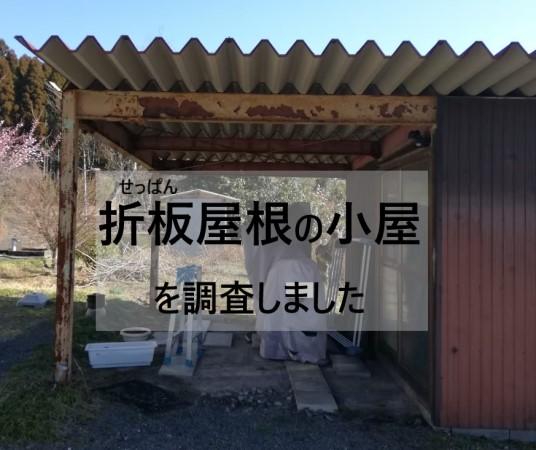 阿蘇市で小屋の錆びた折板屋根に葺き替えを提案!折板の特徴とは?