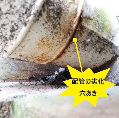 配管の劣化 穴あき マンション漏水