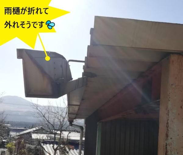 雨樋が外れかけてる 折板屋根 現地調査