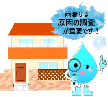 雨漏りは原因調査が重要です