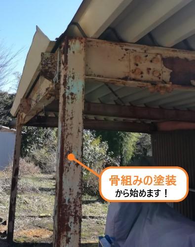 骨組みの錆 塗装工事 折板屋根小屋