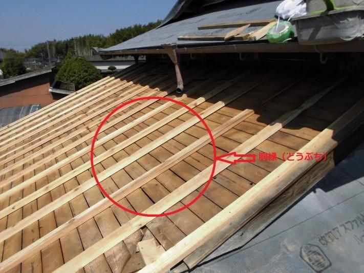 雨樋との高さを調整するための胴縁
