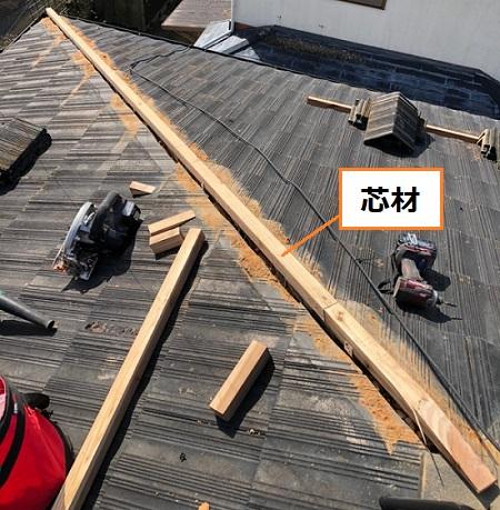 棟取り直し工事 強化棟工法 芯材とは