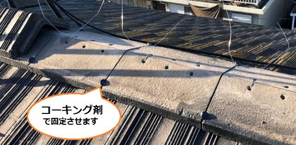 冠瓦 コーキング材 結束銅線締め直し 瓦歪み
