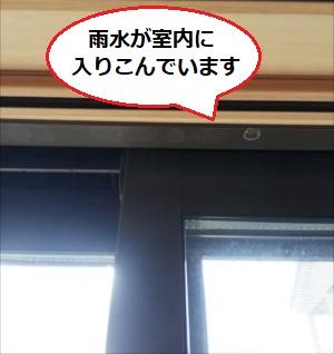 窓の木枠 隙間 ひび割れ 雨漏り