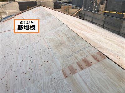 屋根葺き替え 野地板 不陸調整