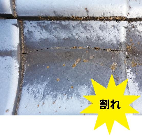 セメント瓦 割れ 現地調査 熊本県菊池市
