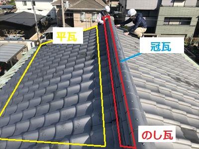 大屋根 瓦の状態