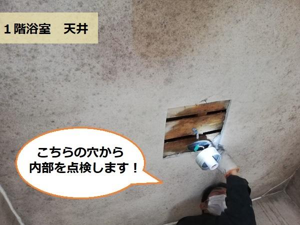 浴室 水漏れ 内部点検 防水不良