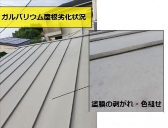 ガルバリウム鋼板屋根 塗膜 剥がれ 色褪せ
