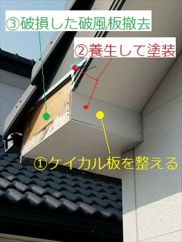 破風板張り替え工事