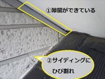 軒天隙間 サイディングひび割れ