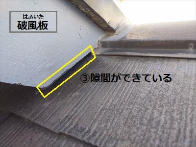 破風板 屋根 隙間 雨漏り