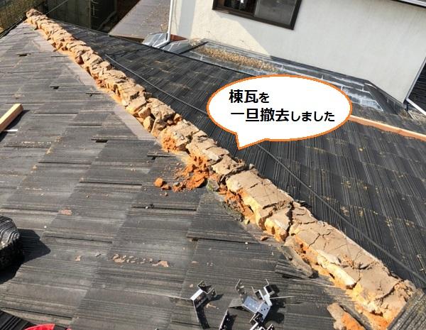 棟瓦 一旦撤去 棟取り直し工事