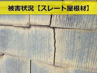 スレート屋根材 割れ 雨漏り