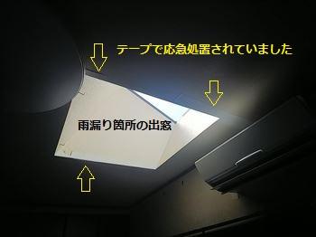 天窓 雨漏り 応急処置