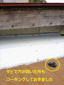 サビの穴 コーキング処理