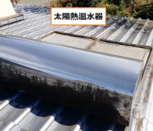 太陽熱温水器 撤去したい 熊本