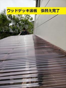 ウッドデッキ屋根 波板張替完了