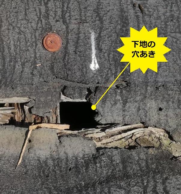 屋根の下地 野地板に穴あき