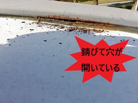 かまぼこ型庇 雨漏り 屋根が錆びて穴が開いている