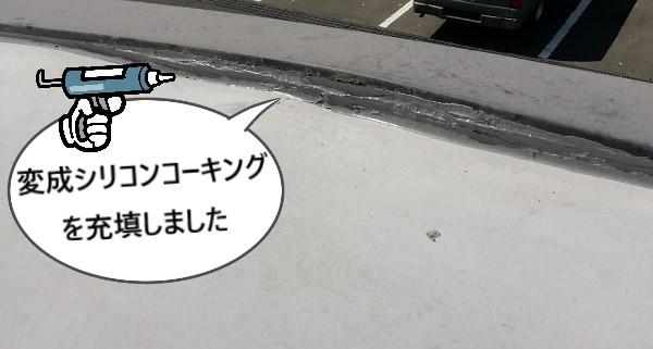 コーキングガン 変成シリコンコーキング 雨漏り補修