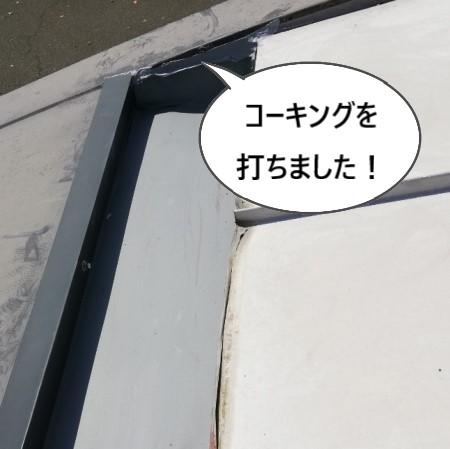 コーキング 板金重ね張りの端