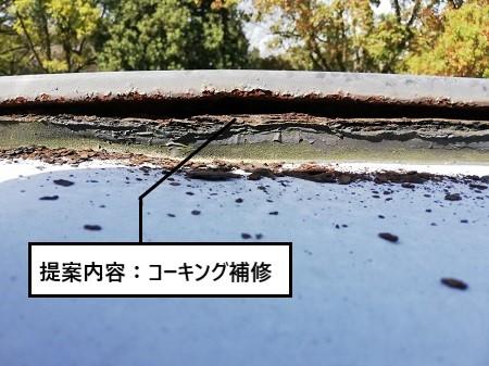 かまぼこ型の庇 雨漏り補修工事 コーキング